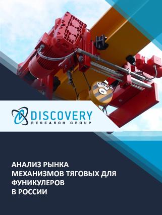 Анализ рынка механизмов тяговых для фуникулеров в России