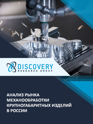 Маркетинговое исследование - Анализ рынка механообработки крупногабаритных изделий в России
