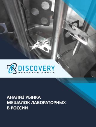Маркетинговое исследование - Анализ рынка мешалок лабораторных в России
