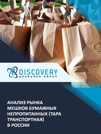 Анализ рынка мешков бумажных непропитанных (тара транспортная) в России