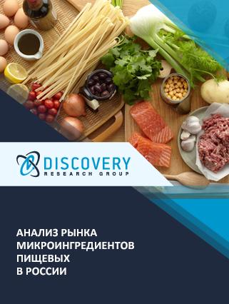 Анализ рынка микроингредиентов пищевых в России