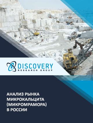 Маркетинговое исследование - Анализ рынка микрокальцита (микромрамора) в России