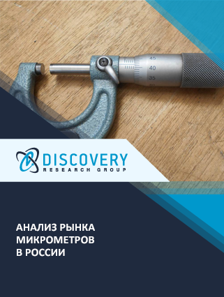 Анализ рынка микрометров в России