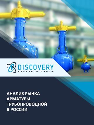 Маркетинговое исследование - Анализ рынка арматуры трубопроводной в России
