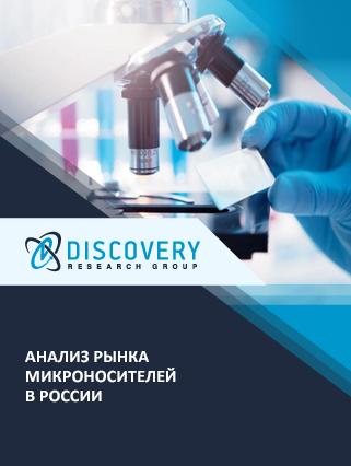 Анализ рынка микроносителей в России