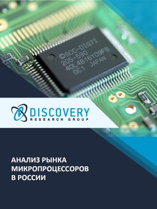 Маркетинговое исследование - Анализ рынка микропроцессоров в России
