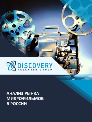 Анализ рынка микрофильмов в России