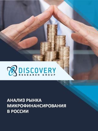 Маркетинговое исследование - Анализ рынка микрофинансирования в России