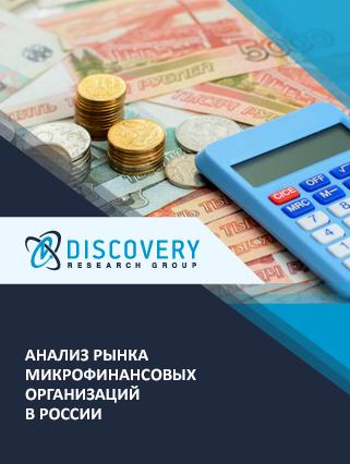 Маркетинговое исследование - Анализ рынка микрофинансовых организаций в России