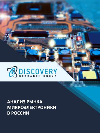 Анализ рынка микроэлектроники в России