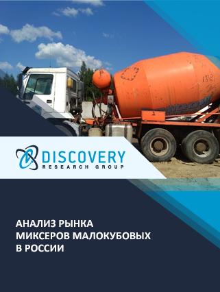 Маркетинговое исследование - Анализ рынка миксеров малокубовых в России