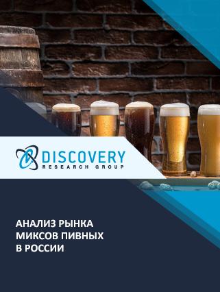 Маркетинговое исследование - Анализ рынка миксов пивных в России