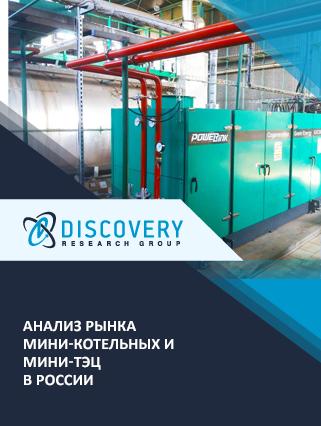 Маркетинговое исследование - Анализ рынка мини-котельных и мини-ТЭЦ в России