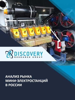 Анализ рынка мини-электростанций в России