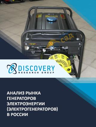 Анализ рынка генераторов электроэнергии (электрогенераторов) в России