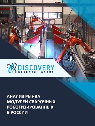 Маркетинговое исследование - Анализ рынка модулей сварочных роботизированных в России