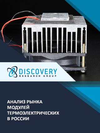 Анализ рынка модулей термоэлектрических в России