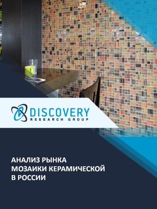 Маркетинговое исследование - Анализ рынка мозаики керамической в России