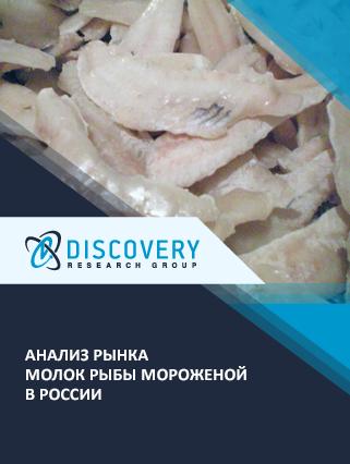 Маркетинговое исследование - Анализ рынка молок рыбы мороженой в России