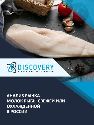 Анализ рынка молок рыбы свежей или охлажденной в России
