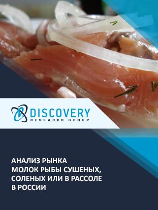 Маркетинговое исследование - Анализ рынка молок рыбы сушеных, соленых или в рассоле в России