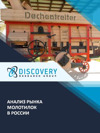 Анализ рынка молотилок в России