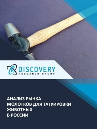 Маркетинговое исследование - Анализ рынка молотков для татуировки животных в России