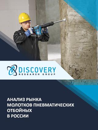 Маркетинговое исследование - Анализ рынка молотков пневматических отбойных в России