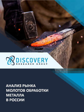 Маркетинговое исследование - Анализ рынка молотов обработки металла в России