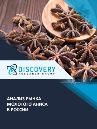 Анализ рынка молотого аниса в России