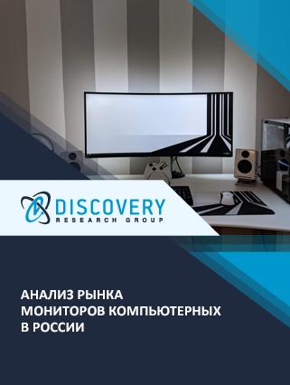 Маркетинговое исследование - Анализ рынка мониторов компьютерных в России