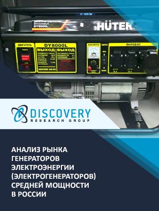 Маркетинговое исследование - Анализ рынка генераторов электроэнергии (электрогенераторов) средней мощности в России