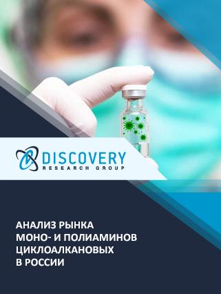 Анализ рынка моно- и полиаминов циклоалкановых в России