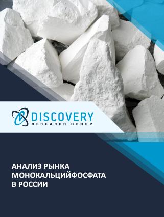 Анализ рынка монокальцийфосфата в России