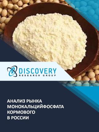 Маркетинговое исследование - Анализ рынка монокальцийфосфата кормового в России