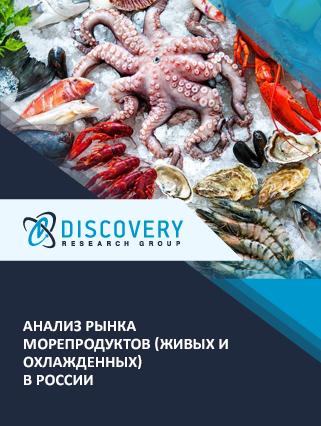 Маркетинговое исследование - Анализ рынка морепродуктов (живых и охлажденных) в России