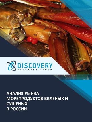 Маркетинговое исследование - Анализ рынка морепродуктов вяленых и сушеных в России