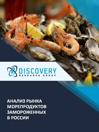 Маркетинговое исследование - Анализ рынка морепродуктов замороженных в России