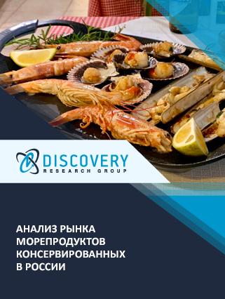 Маркетинговое исследование - Анализ рынка морепродуктов консервированных в России