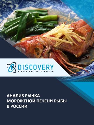 Маркетинговое исследование - Анализ рынка мороженой печени рыбы в России
