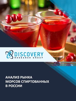 Маркетинговое исследование - Анализ рынка морсов спиртованных в России
