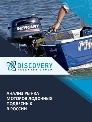 Маркетинговое исследование - Анализ рынка моторов лодочных подвесных в России