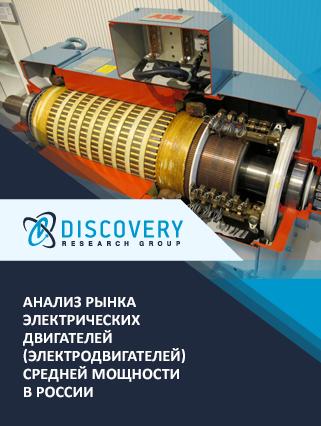 Анализ рынка электрических двигателей (электродвигателей) средней мощности в России