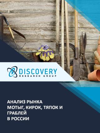 Маркетинговое исследование - Анализ рынка мотыг, кирок, тяпок и граблей в России