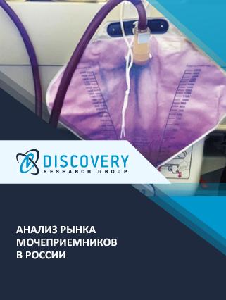 Маркетинговое исследование - Анализ рынка мочеприемников в России