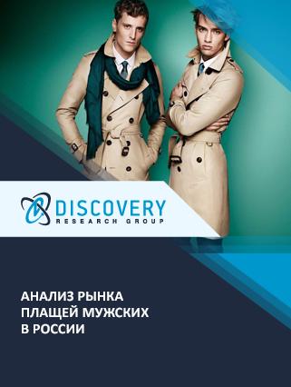 Анализ рынка плащей мужских в России