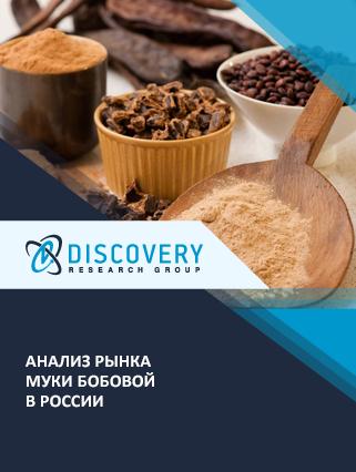 Маркетинговое исследование - Анализ рынка муки бобовой в России