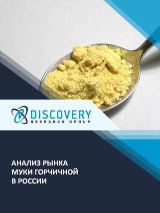 Маркетинговое исследование - Анализ рынка муки горчичной в России