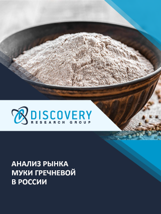 Маркетинговое исследование - Анализ рынка муки гречневой в России