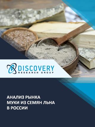 Маркетинговое исследование - Анализ рынка муки из семян льна в России